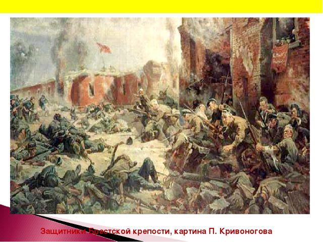 Защитники Брестской крепости, картина П. Кривоногова
