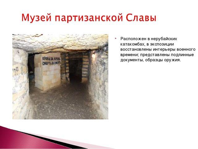 Расположен в нерубайских катакомбах, в экспозиции восстановлены интерьеры вое...