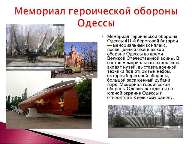 Мемориал героической обороны Одессы 411-й береговой батареи — мемориальный ко...