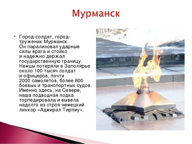 Город-солдат, город-труженик Мурманск. Онпарализовал ударные силы врага ист...
