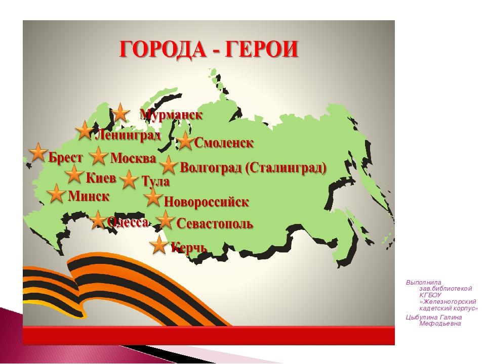 Выполнила зав.библиотекой КГБОУ «Железногорский кадетский корпус» Цыбулина Га...