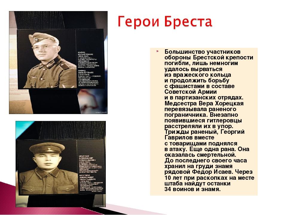 Большинство участников обороны Брестской крепости погибли,лишь немногим удал...