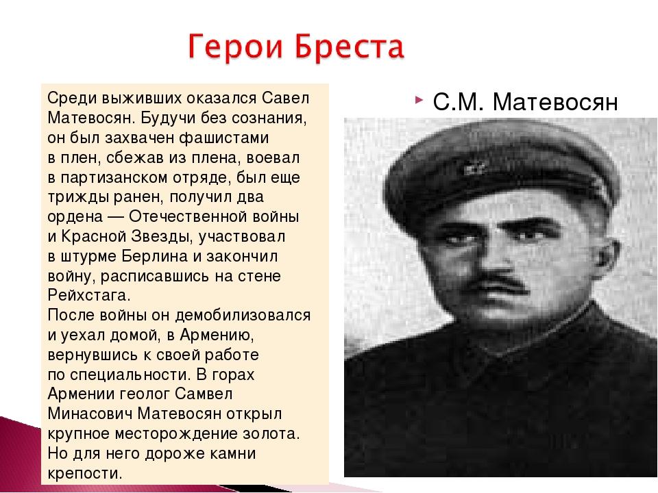 С.М. Матевосян Среди выживших оказался Савел Матевосян. Будучи без сознания,...