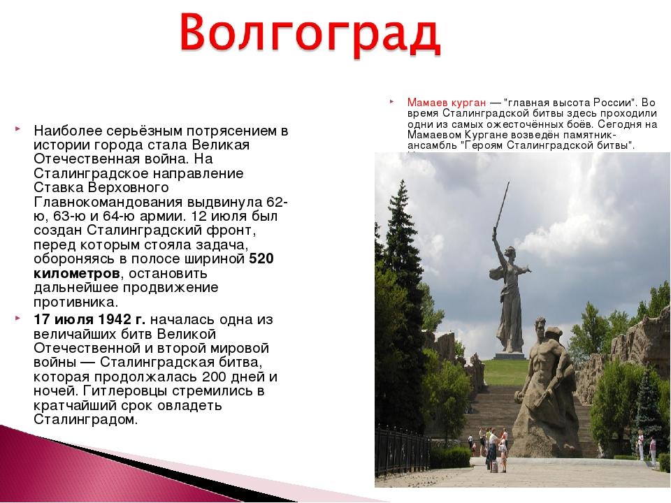"""Мамаев курган— """"главная высота России"""". Во время Сталинградской битвы здесь..."""