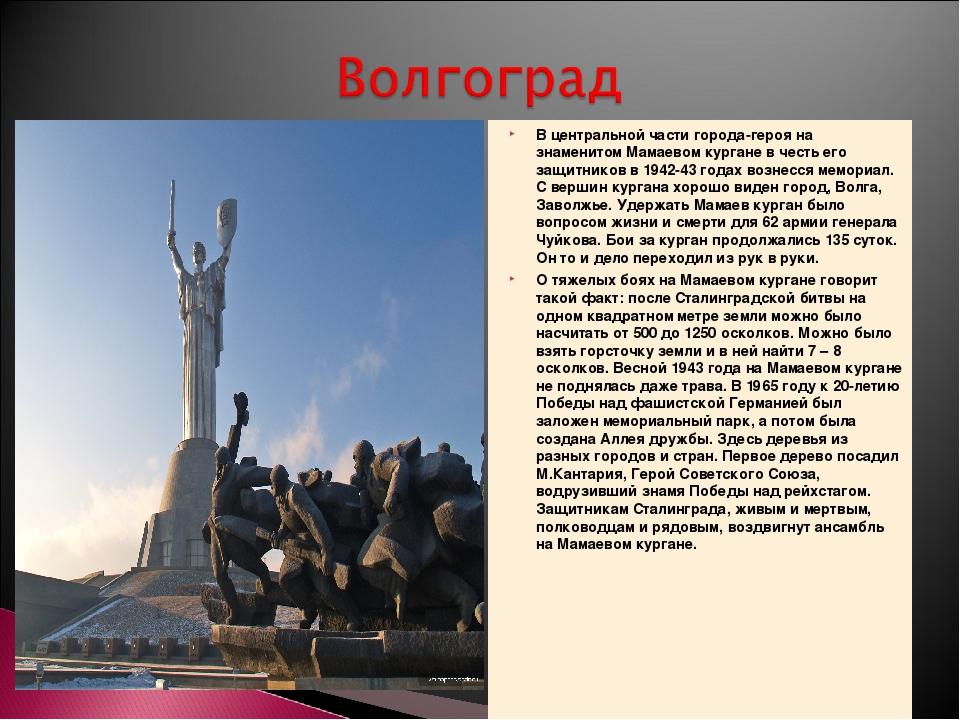 В центральной части города-героя на знаменитом Мамаевом кургане в честь его з...