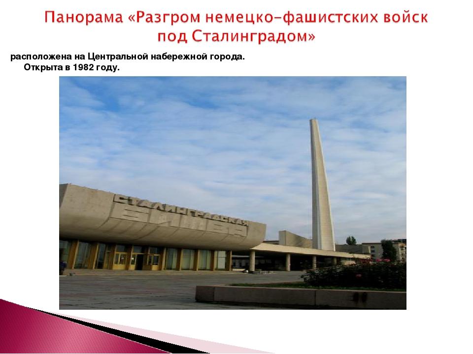 расположена на Центральной набережной города. Открыта в 1982 году.