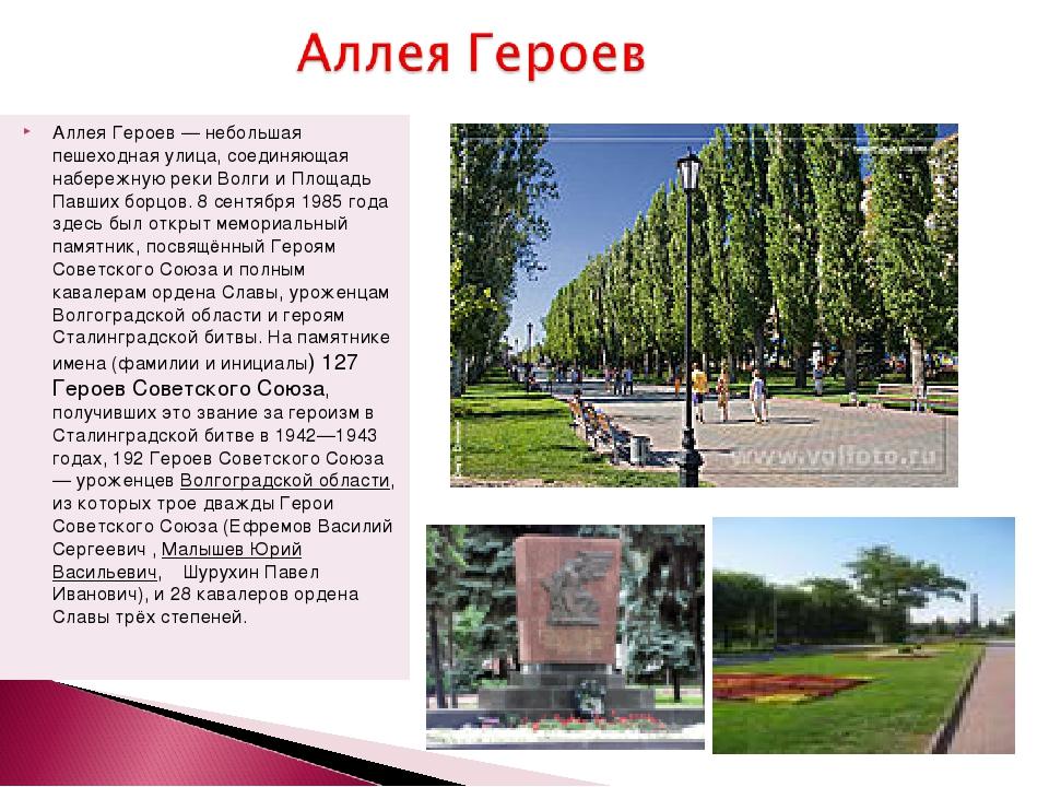 Аллея Героев— небольшая пешеходная улица, соединяющая набережную реки Волги...