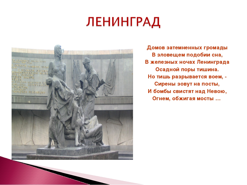 Домов затемненных громады В зловещем подобии сна, В железных ночах Ленинграда...