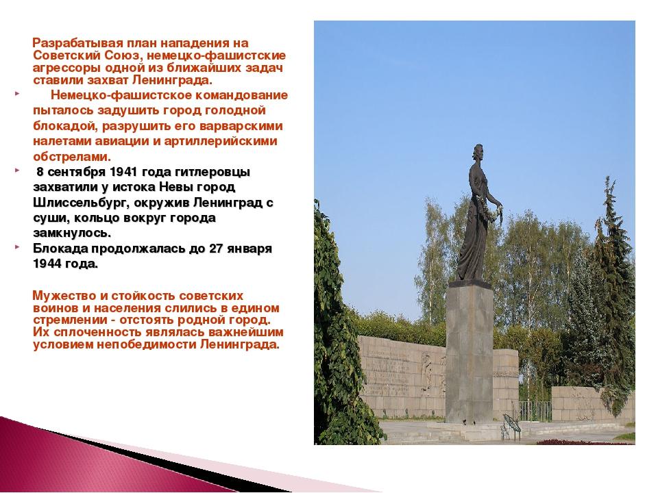 Разрабатывая план нападения на Советский Союз, немецко-фашистские агрессоры...