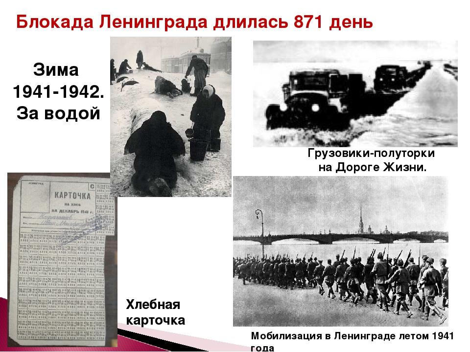 Мобилизация в Ленинграде летом 1941 года Грузовики-полуторки на Дороге Жизни....