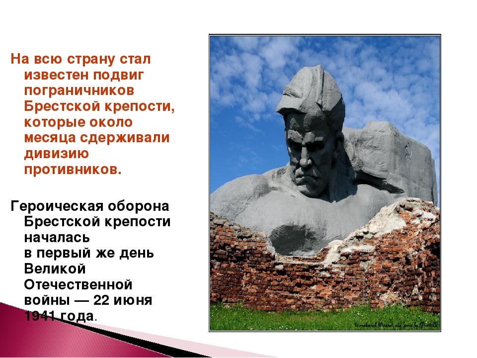 На всю страну стал известен подвиг пограничников Брестской крепости, которые...