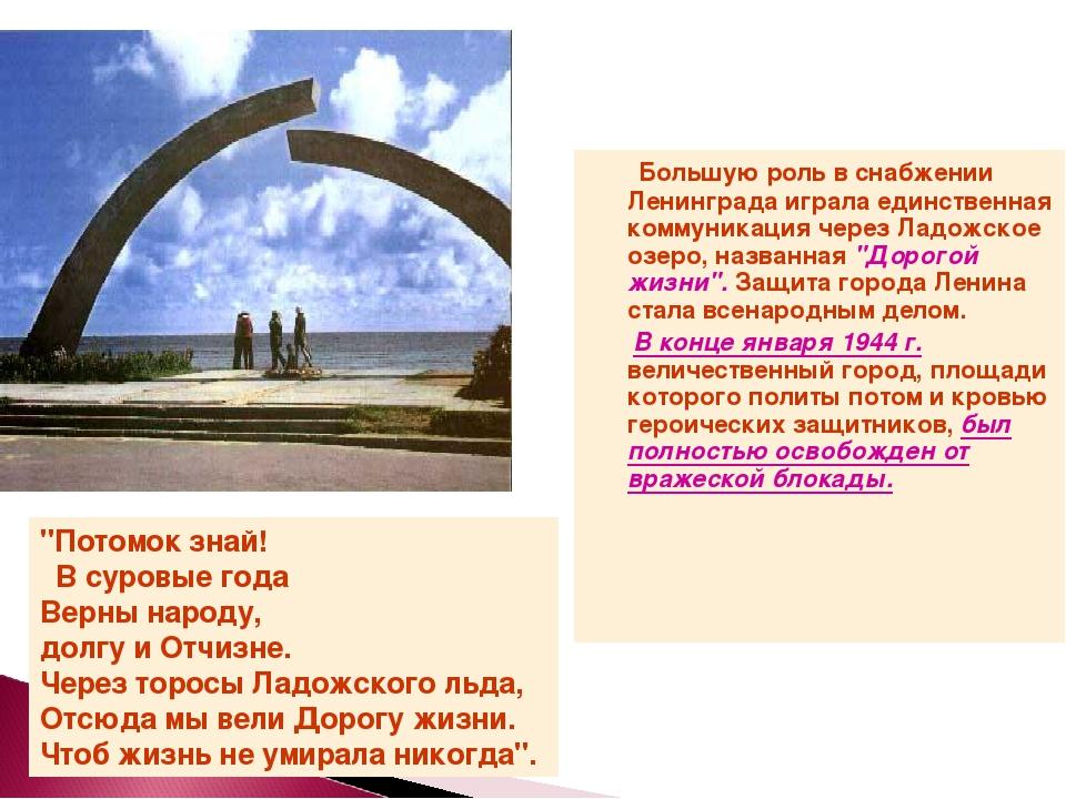 Большую роль в снабжении Ленинграда играла единственная коммуникация через Л...
