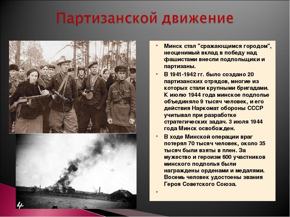 """Минск стал """"сражающимся городом"""", неоценимый вклад в победу над фашистами вне..."""