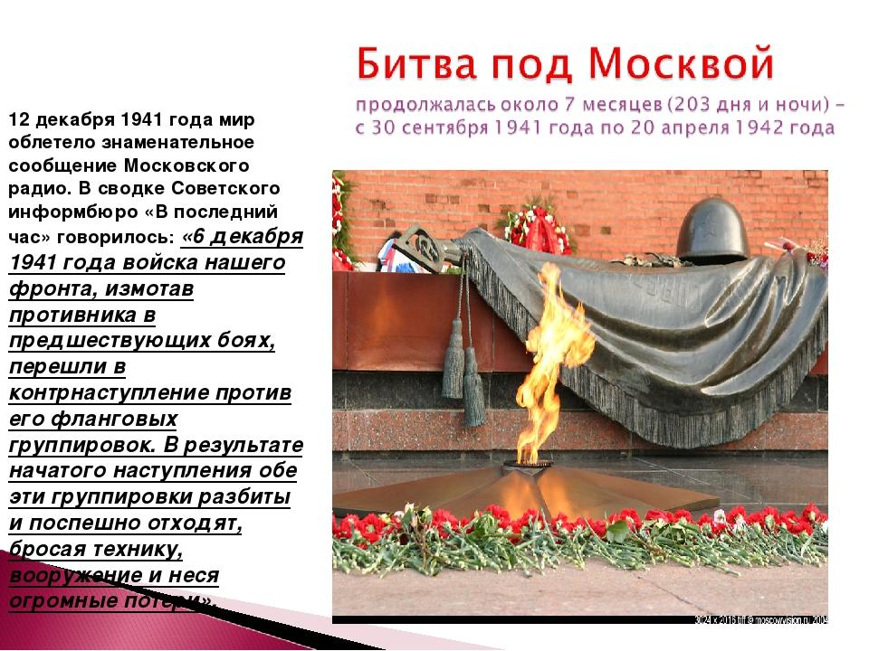 12 декабря 1941 года мир облетело знаменательное сообщение Московского радио....
