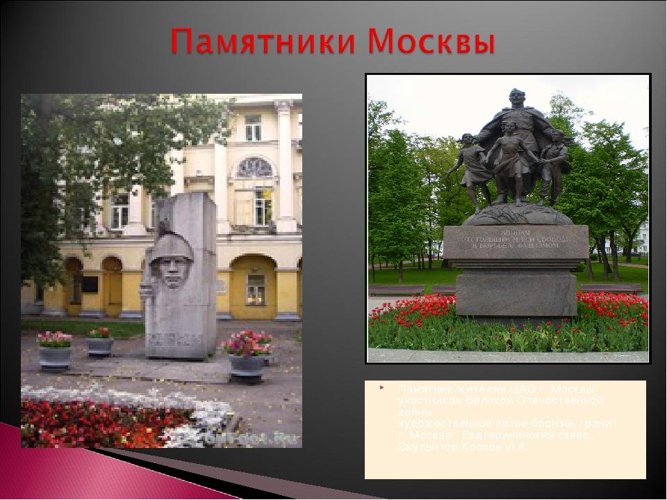 Памятник жителям ЦАО г. Москвы участникам Великой Отечественной войны художес...