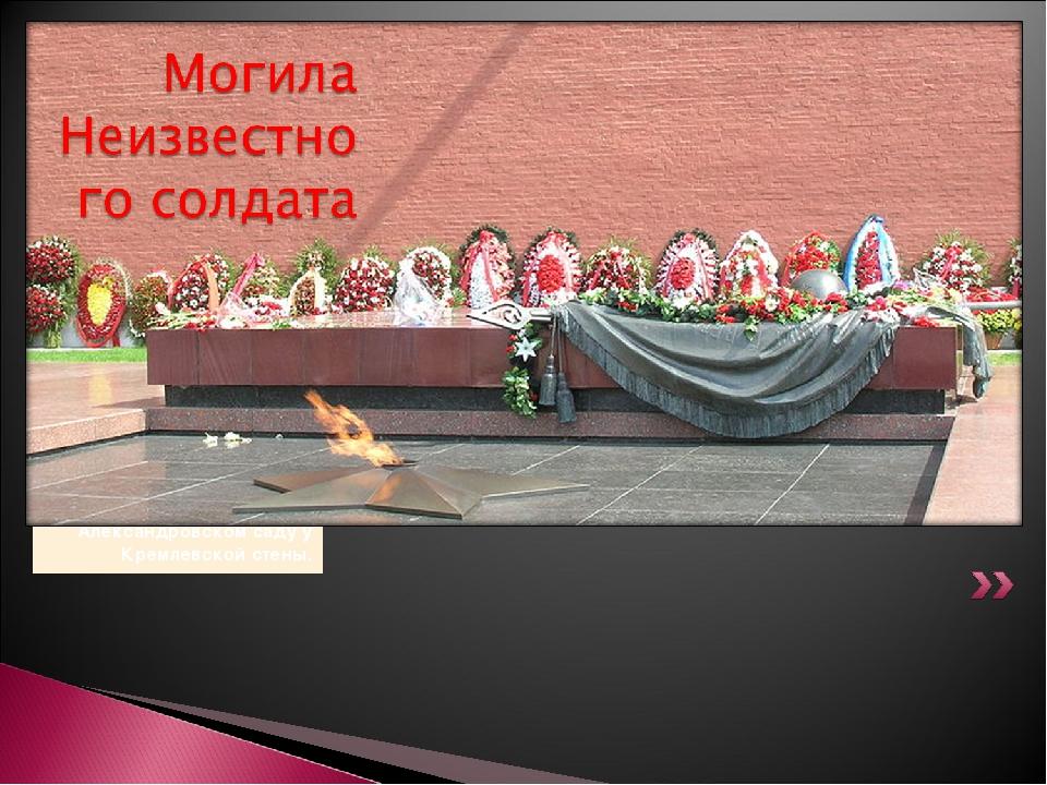 Память о героизме советских воинов в годы Великой Отечественной войны увекове...
