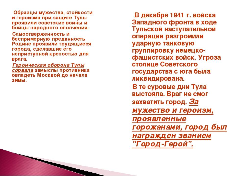 Образцы мужества, стойкости и героизма при защите Тулы проявили советские во...