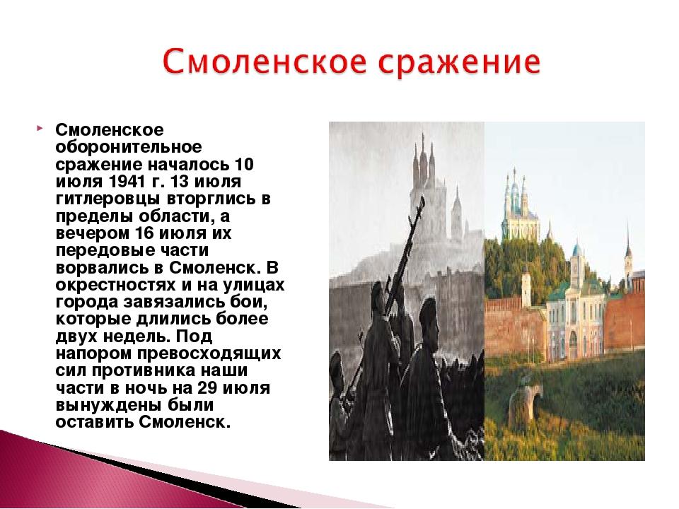 Смоленское оборонительное сражение началось 10 июля 1941 г. 13 июля гитлеровц...