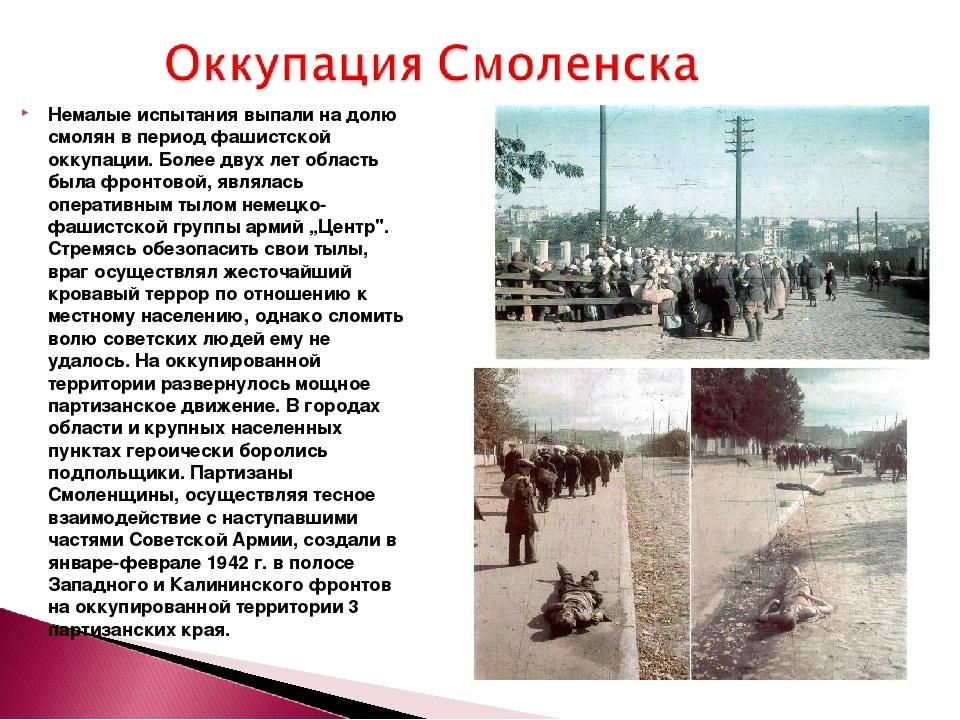 Немалые испытания выпали на долю смолян в период фашистской оккупации. Более...