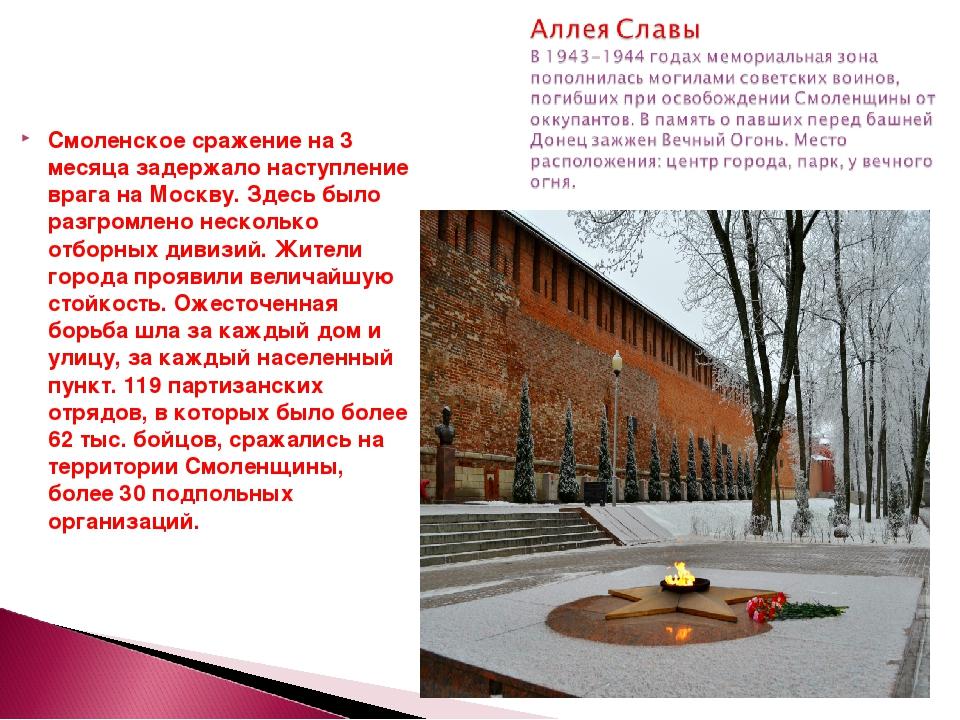 Смоленское сражение на 3 месяца задержало наступление врага на Москву. Здесь...