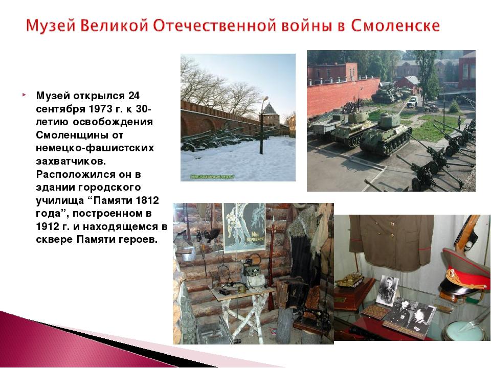 Музей открылся 24 сентября 1973 г. к 30-летию освобождения Смоленщины от неме...