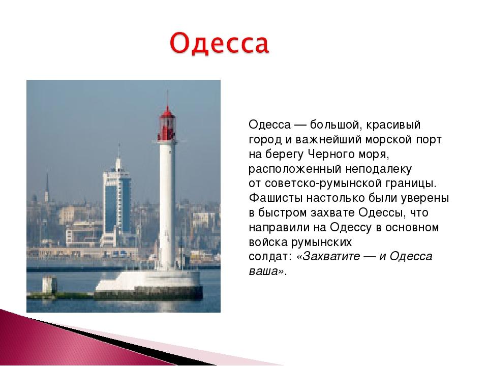 Одесса— большой, красивый город иважнейший морской порт наберегу Черного м...