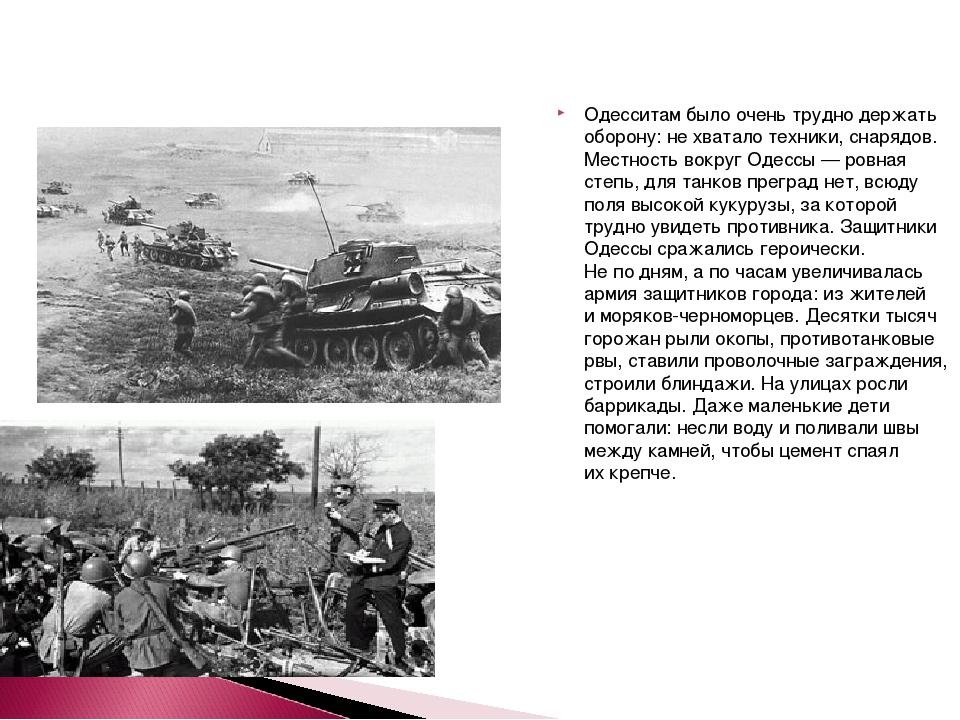 Одесситам было очень трудно держать оборону: нехватало техники, снарядов. Ме...