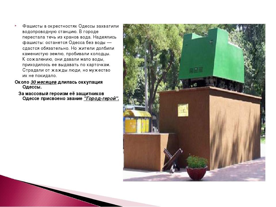 Фашисты вокрестностях Одессы захватили водопроводную станцию. Вгороде перес...