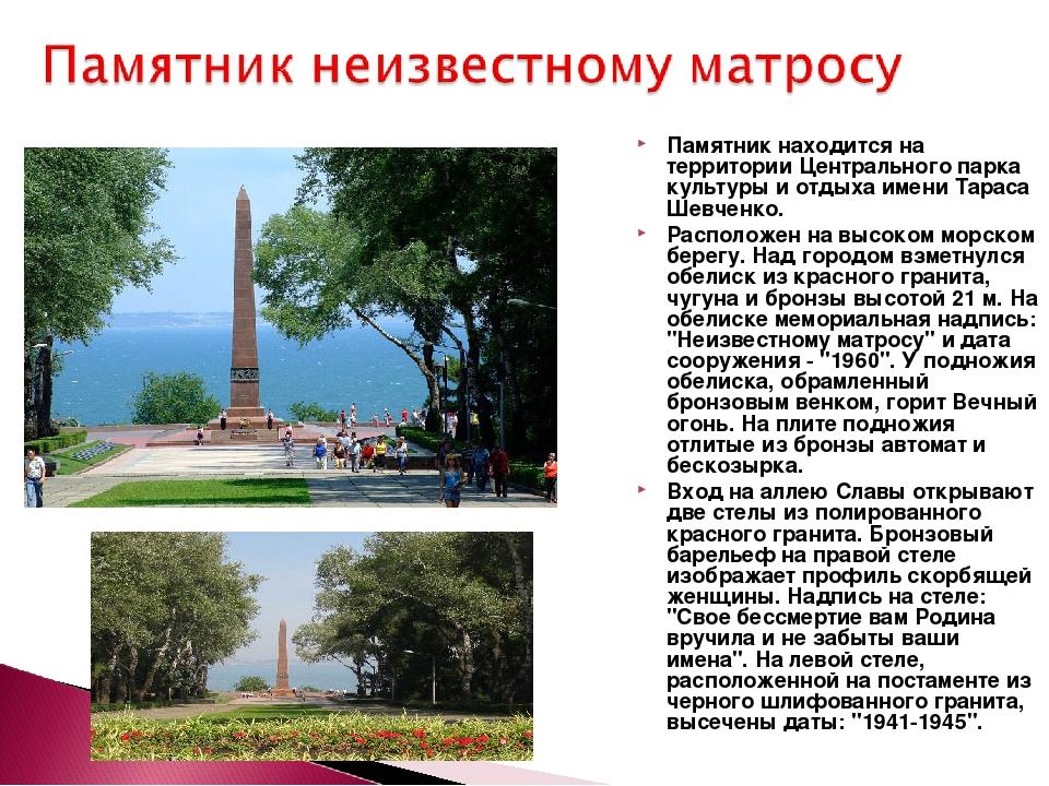 Памятник находится на территории Центрального парка культуры и отдыха имени Т...