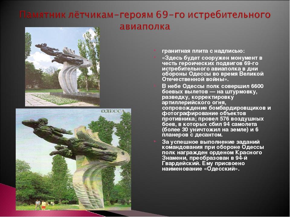гранитная плита с надписью: «Здесь будет сооружен монумент в честь героически...