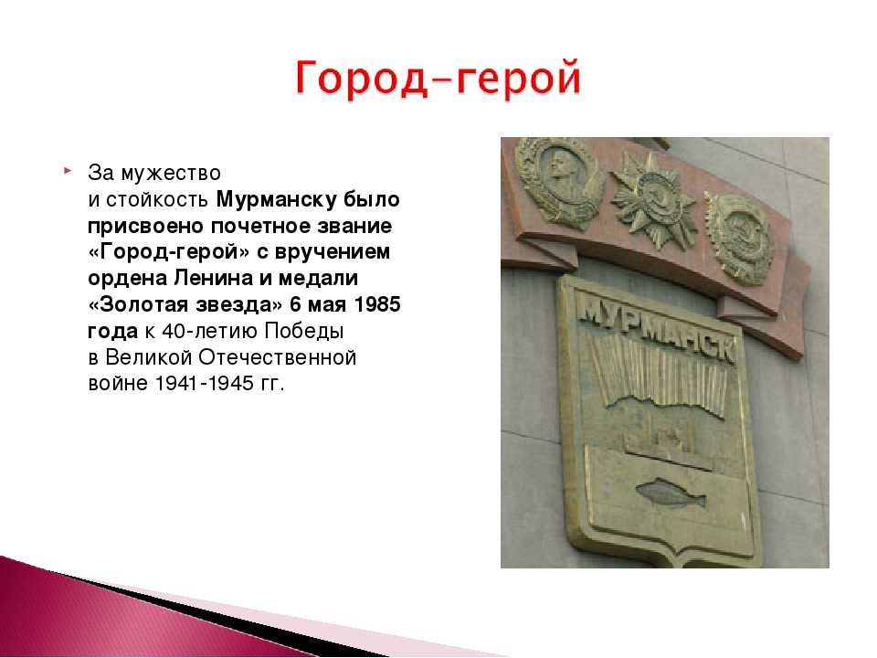 Замужество истойкостьМурманску было присвоено почетное звание «Город-герой...