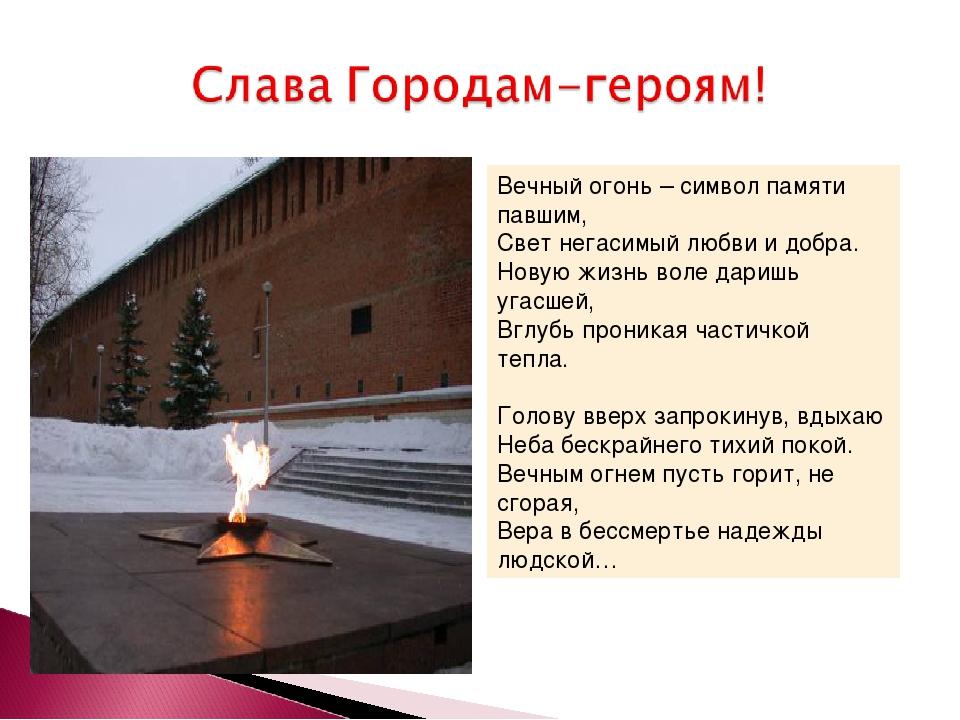 Вечный огонь – символ памяти павшим, Свет негасимый любви и добра. Новую жизн...