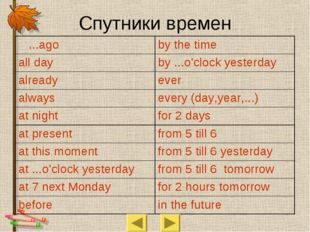 Cпутники времен ...ago	by the time all day	by ...o'clock yesterday already	ev