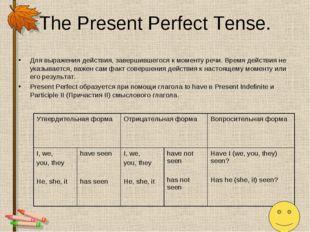The Present Perfect Tense. Для выражения действия, завершившегося к моменту р