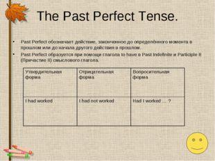The Past Perfect Tense. Past Perfect обозначает действие, законченное до опре