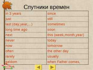 Cпутники времен in 3 years	since just	still last (day,year,...)	sometimes lon