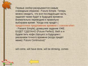 Первые скобки раскрываются самым очевидным образом - Future Simple. Теперь мо
