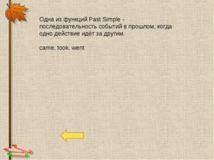 Одна из функций Past Simple - последовательность событий в прошлом, когда одн