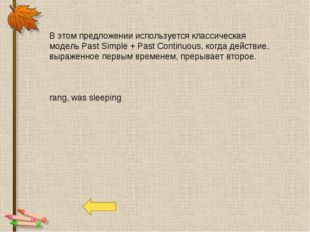 В этом предложении используется классическая модель Past Simple + Past Contin
