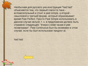 """Необычная для русского уха конструкция """"had had"""" объясняется тем, что первый"""