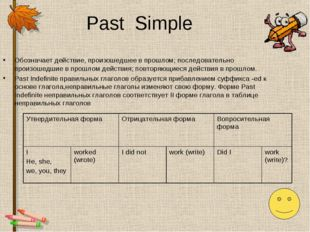 Past Simple Обозначает действие, произошедшее в прошлом; последовательно прои