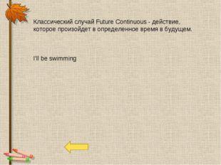 Классический случай Future Continuous - действие, которое произойдет в опреде