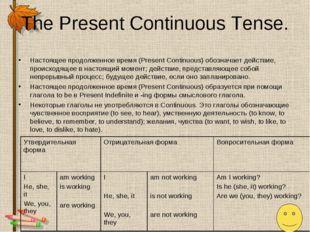 The Present Continuous Tense. Настоящее продолженное время (Present Continuou