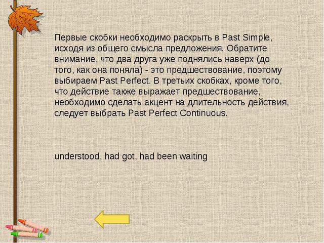 Первые скобки необходимо раскрыть в Past Simple, исходя из общего смысла пред...