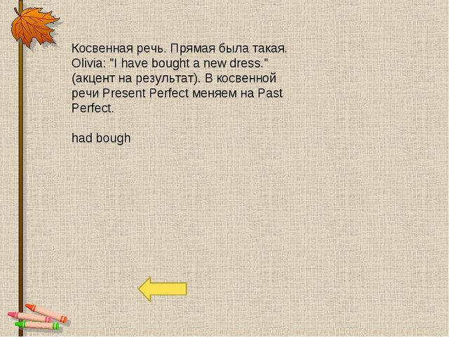 "Косвенная речь. Прямая была такая. Olivia: ""I have bought a new dress."" (акце..."