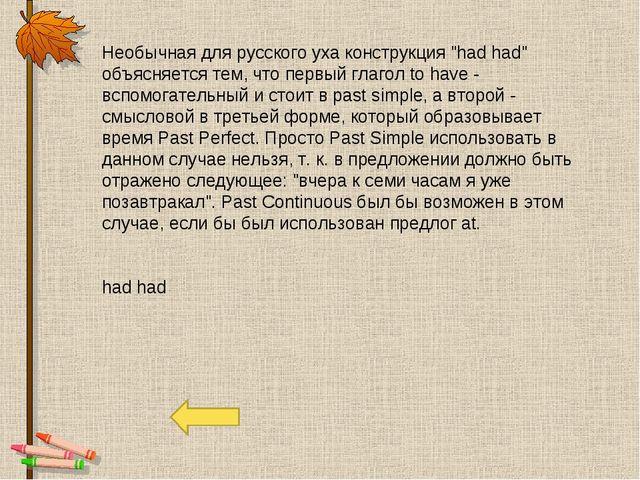 """Необычная для русского уха конструкция """"had had"""" объясняется тем, что первый..."""