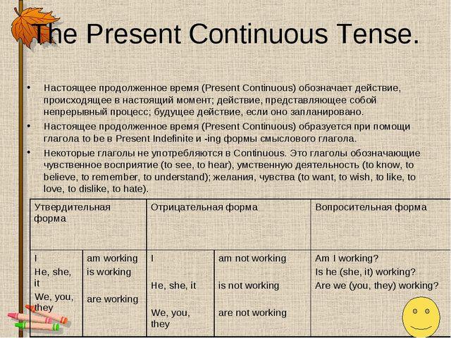 The Present Continuous Tense. Настоящее продолженное время (Present Continuou...