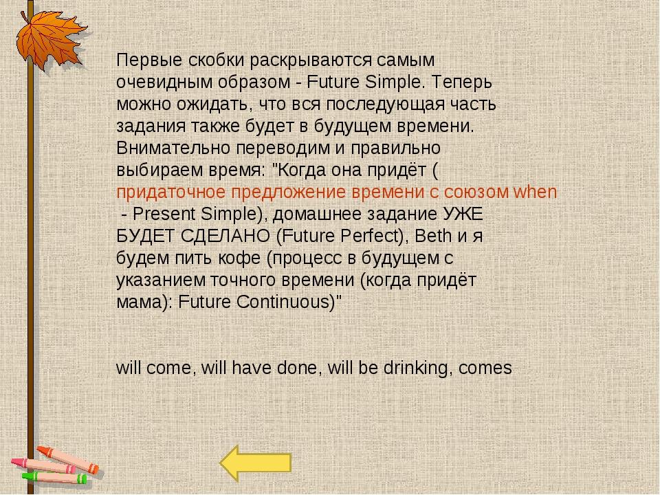 Первые скобки раскрываются самым очевидным образом - Future Simple. Теперь мо...