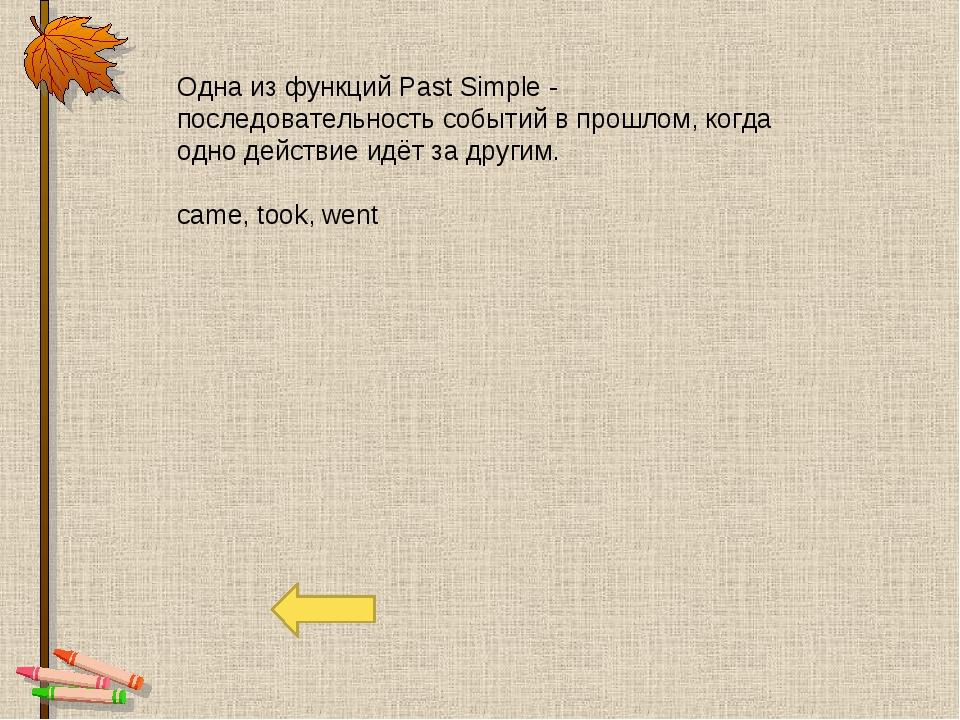 Одна из функций Past Simple - последовательность событий в прошлом, когда одн...