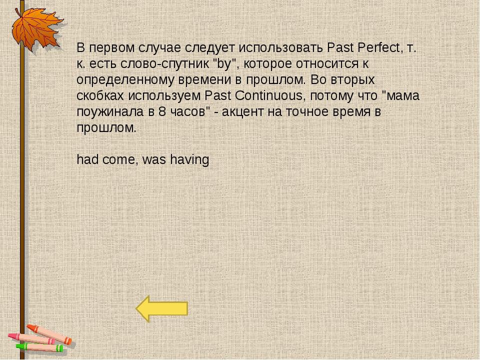 """В первом случае следует использовать Past Perfect, т. к. есть слово-спутник """"..."""